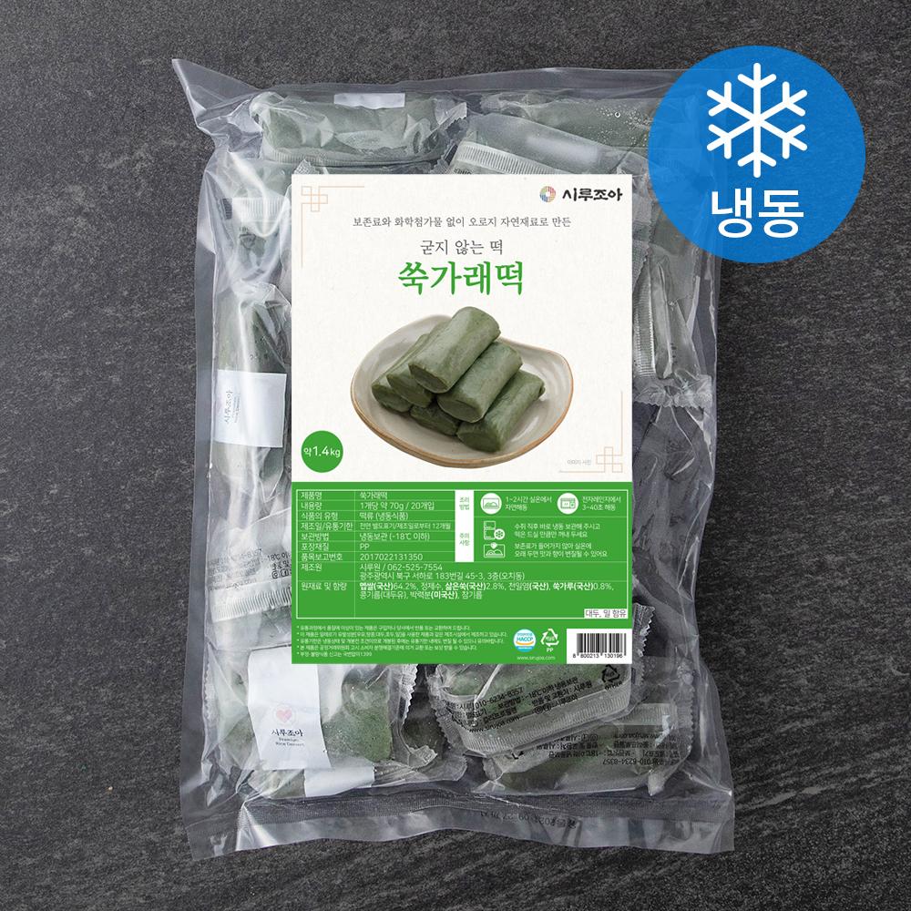 시루조아 굳지않는 쑥 가래떡 (냉동), 70g, 20개