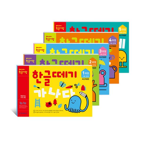 [도서/음반/DVD] 기탄한글떼기 5권세트 1~5과정 개정판, 기탄출판 - 랭킹24위 (27000원)