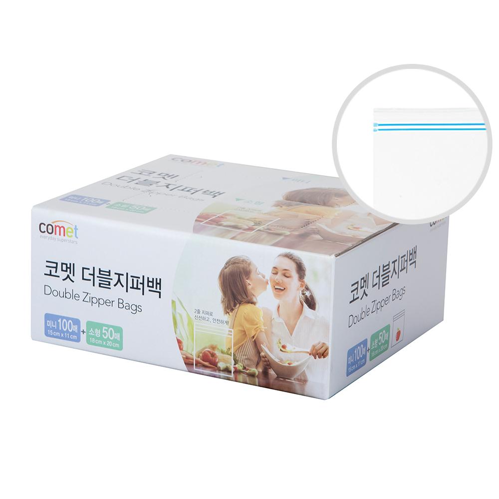 코멧 더블 지퍼백 혼합팩 미니 100매 + 소형 50매, 1세트