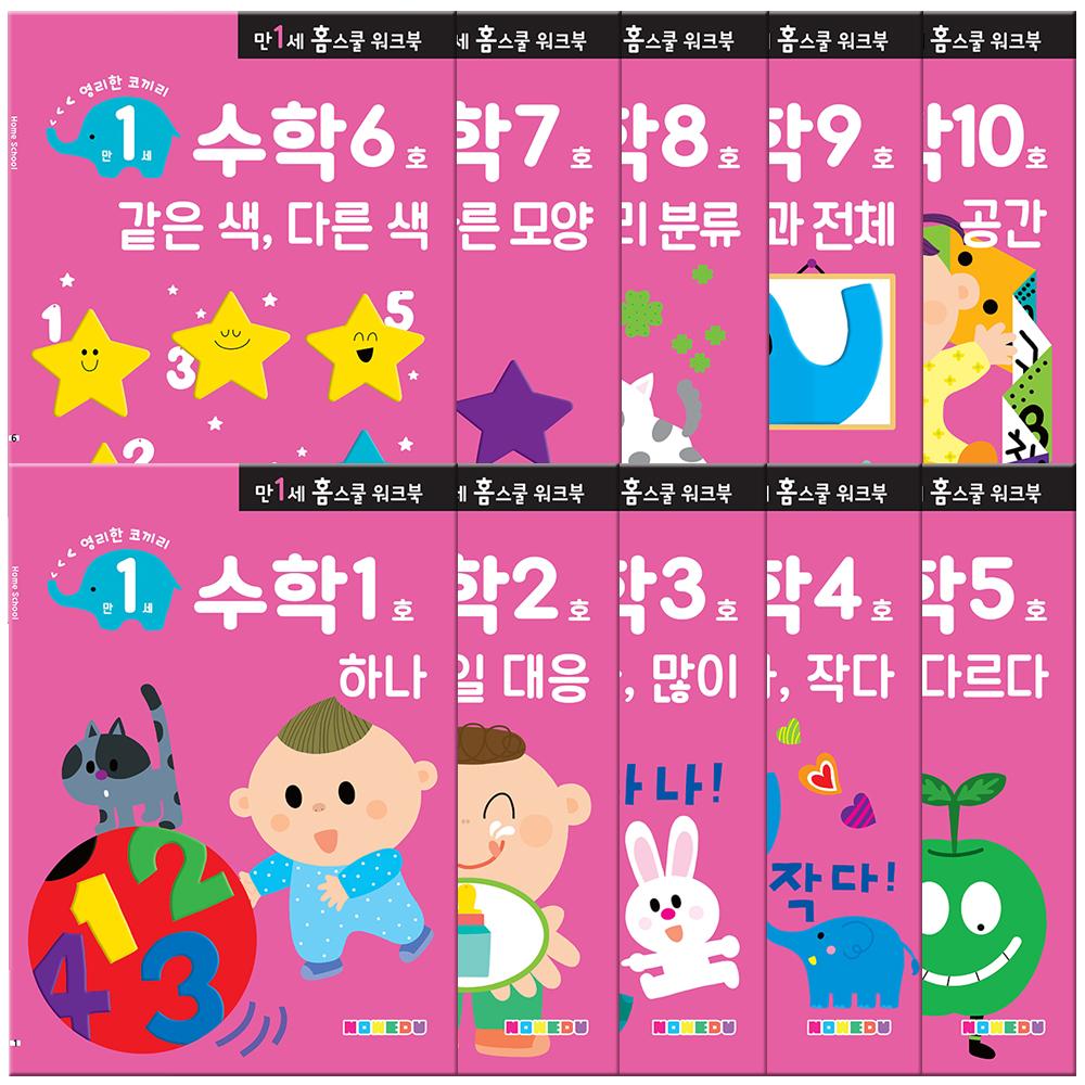 홈스쿨 워크북 만1세 수학 10권 세트, 나우에듀