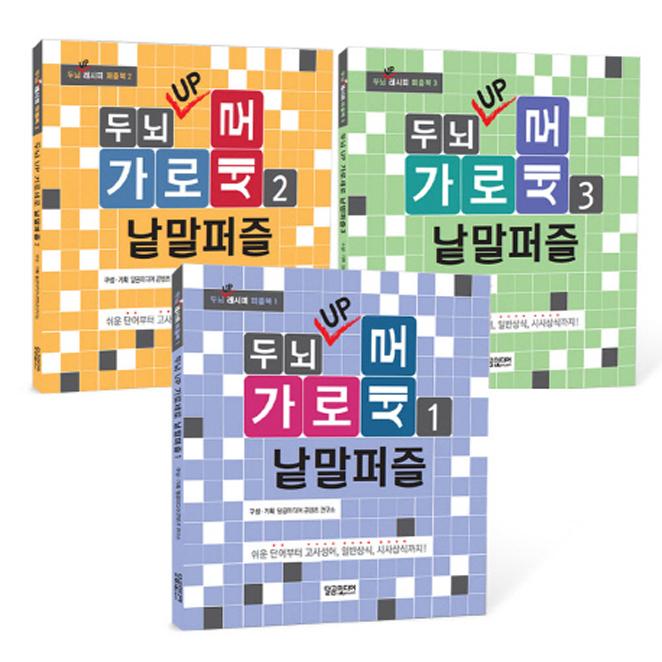 두뇌 UP 가로세로 낱말퍼즐 세트 전3권, 달곰미디어