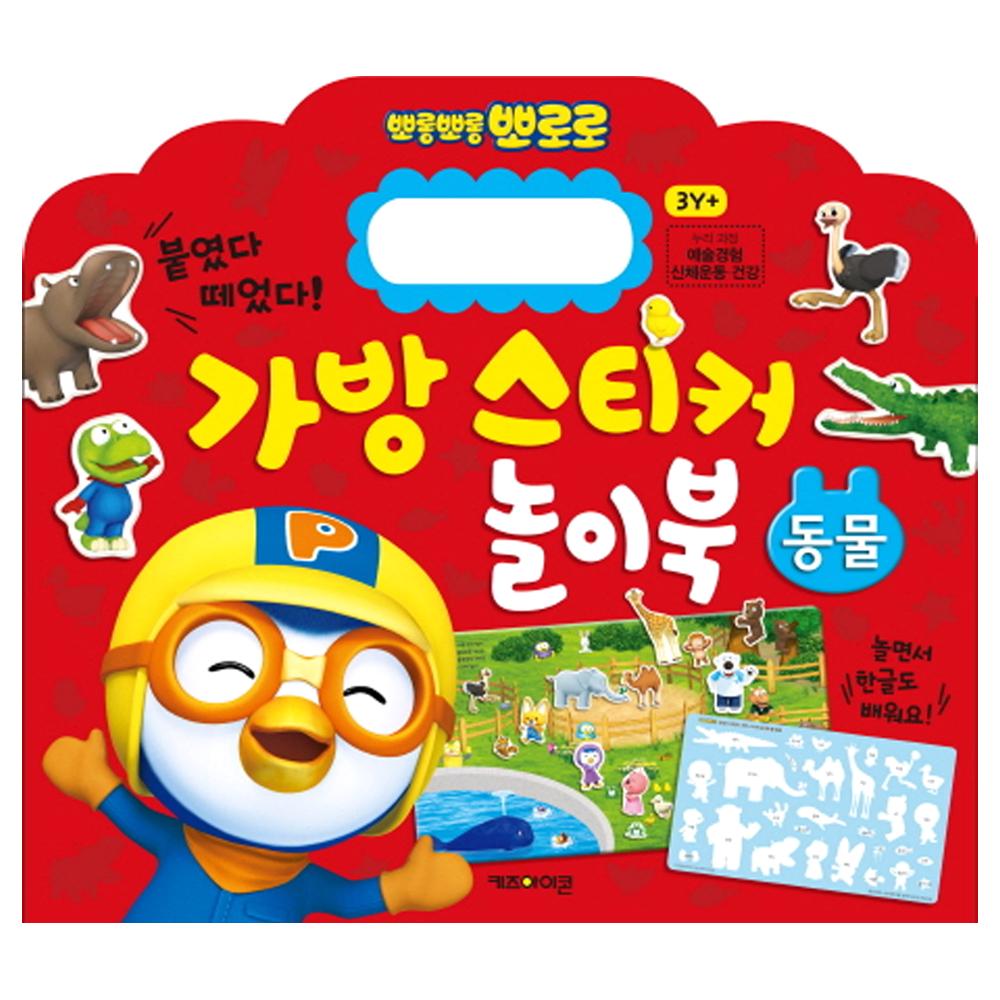 [도서/음반/DVD] 뽀로로 가방 스티커 놀이북: 동물:붙였다 떼었다!, 키즈아이콘 - 랭킹33위 (4000원)