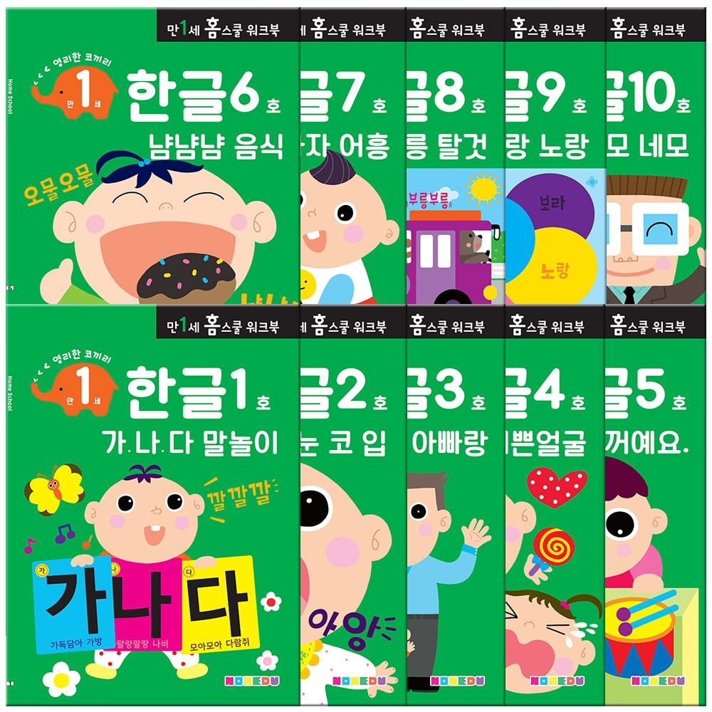 홈스쿨 워크북 만1세 한글 10권 세트, 나우에듀