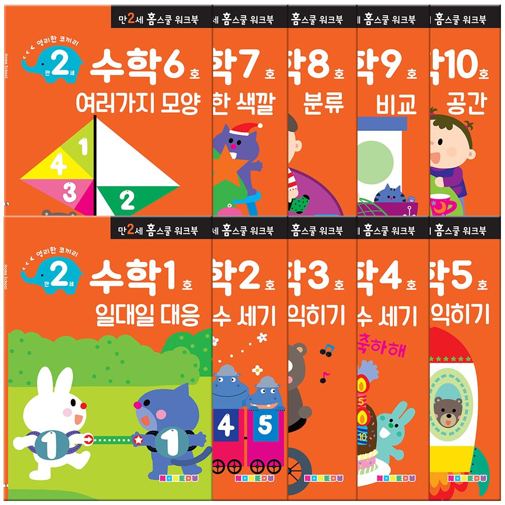 홈스쿨 워크북 만2세 수학 10권 세트, 나우에듀
