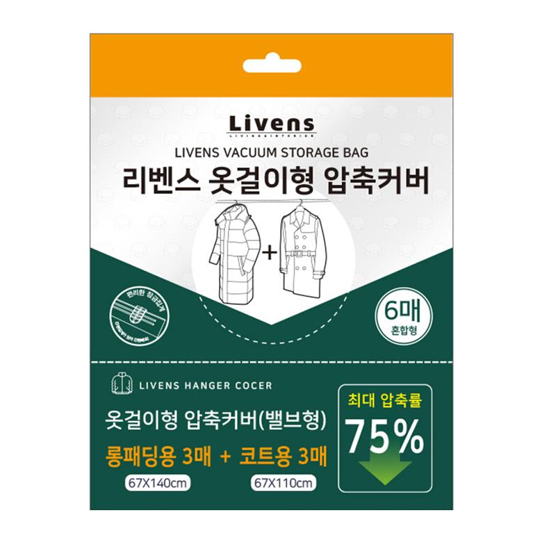 리벤스 옷걸이 압축커버 코트용 3p + 옷걸이 압축커버 롱패딩용 3p 세트, 1세트