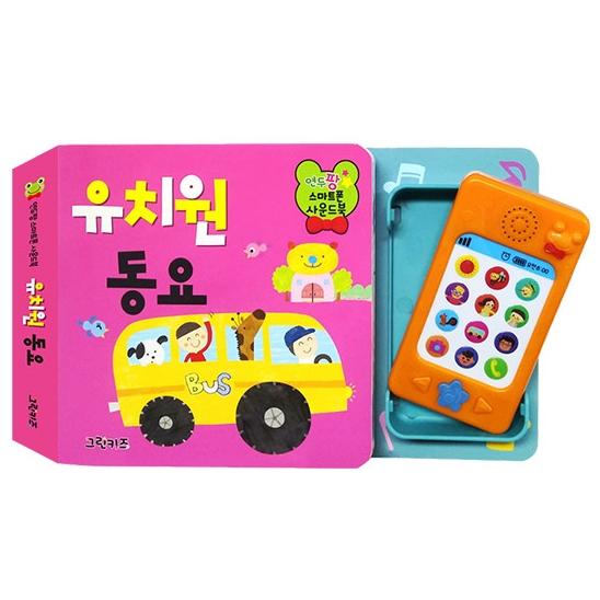 연두팡 스마트폰 동요 사운드북 : 유치원동요