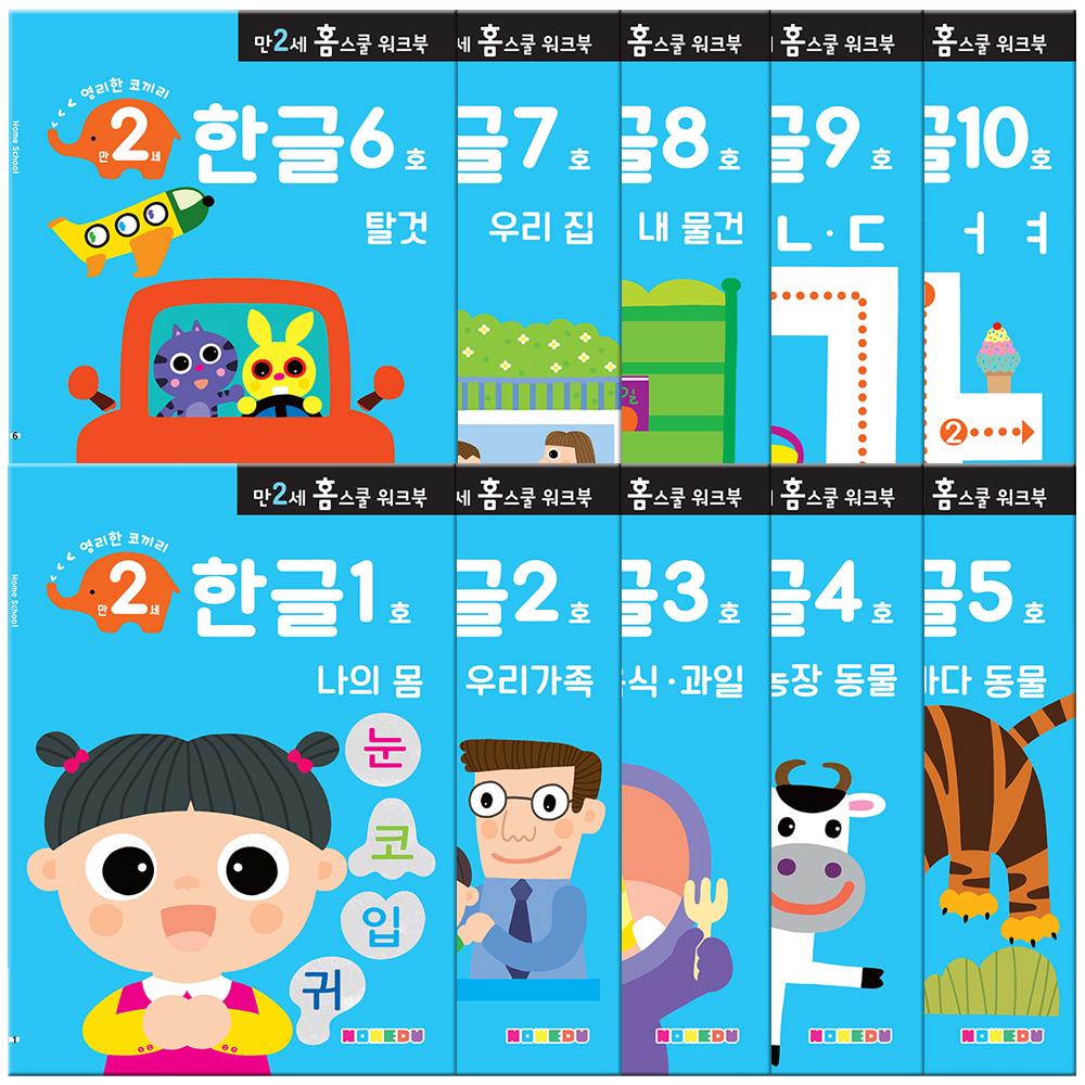 홈스쿨 워크북 만2세 한글 10권 세트, 나우에듀