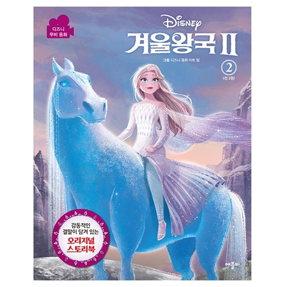 디즈니 겨울왕국2 무비동화 2권, 애플비