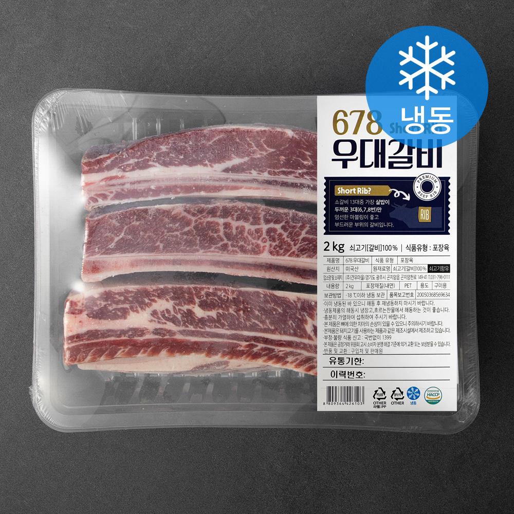 678 우대갈비 구이용 (냉동), 2kg, 1팩