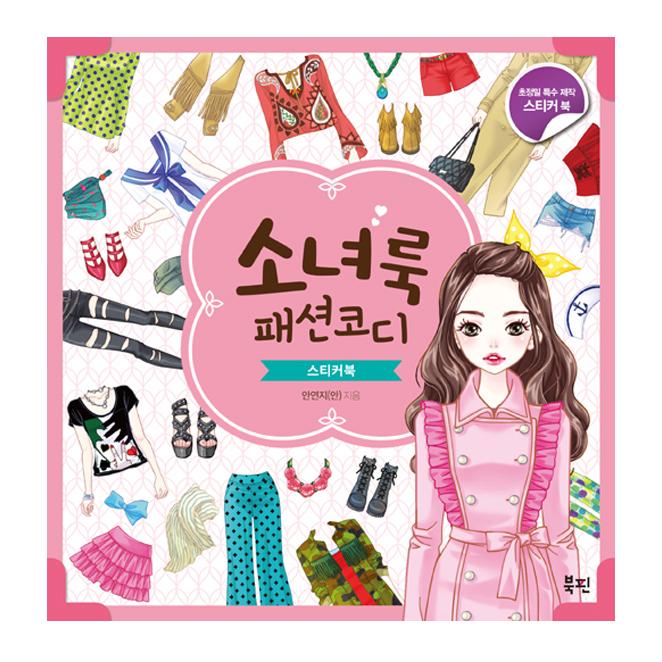 소녀룩 패션코디 스티커북, 북핀