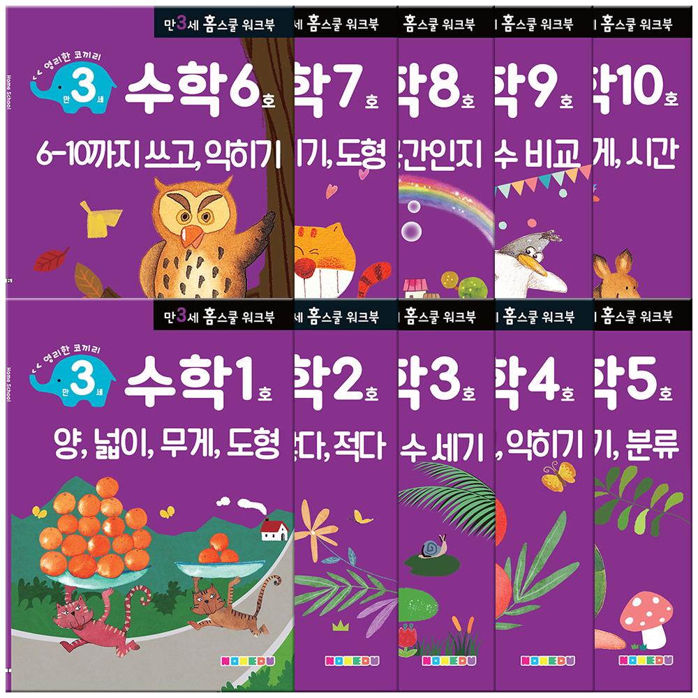 홈스쿨 워크북 만3세 수학 10권세트, 나우에듀