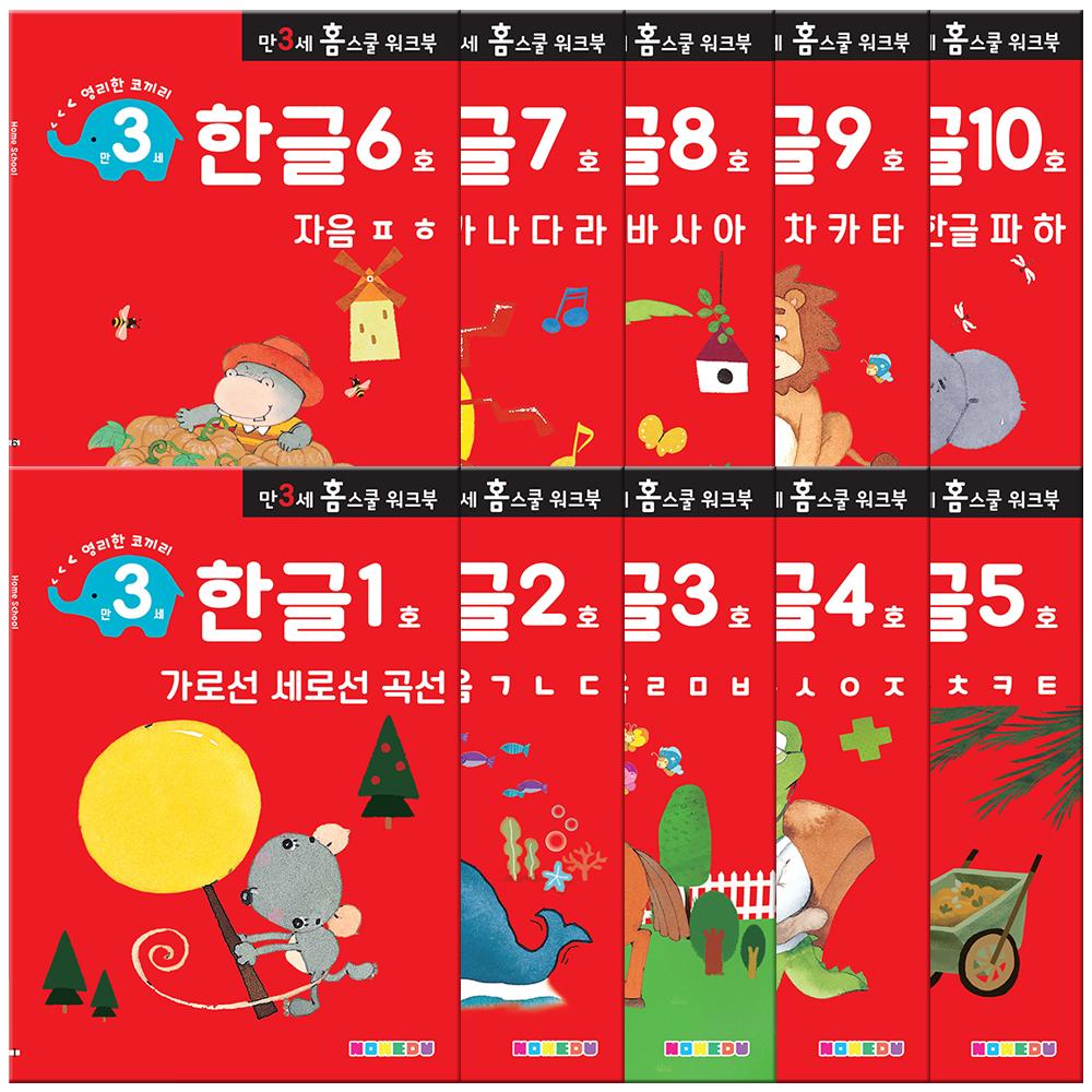 홈스쿨 워크북 만3세 한글 10권세트, 나우에듀