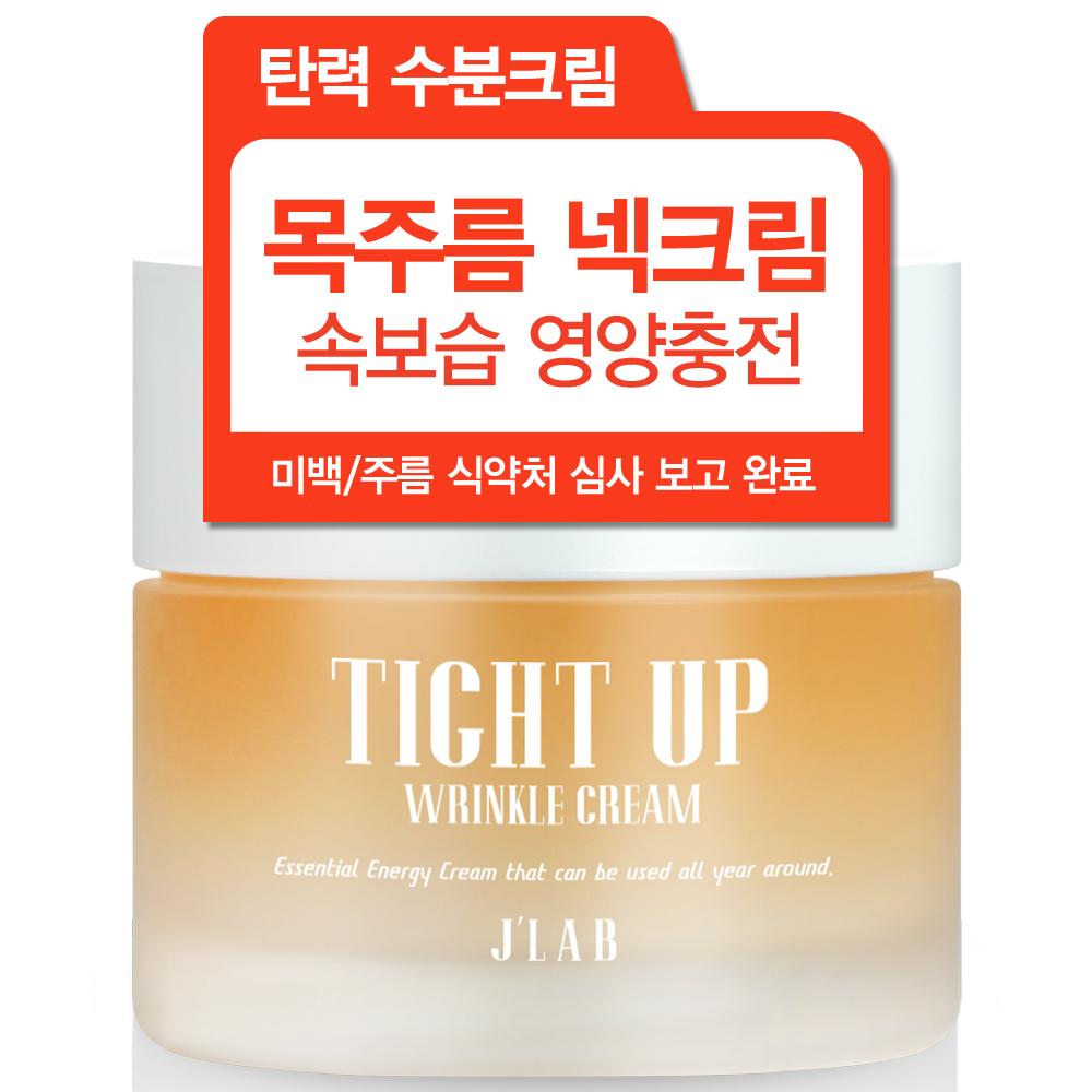 JLAB 타이트 업 나이트크림, 50g, 1개