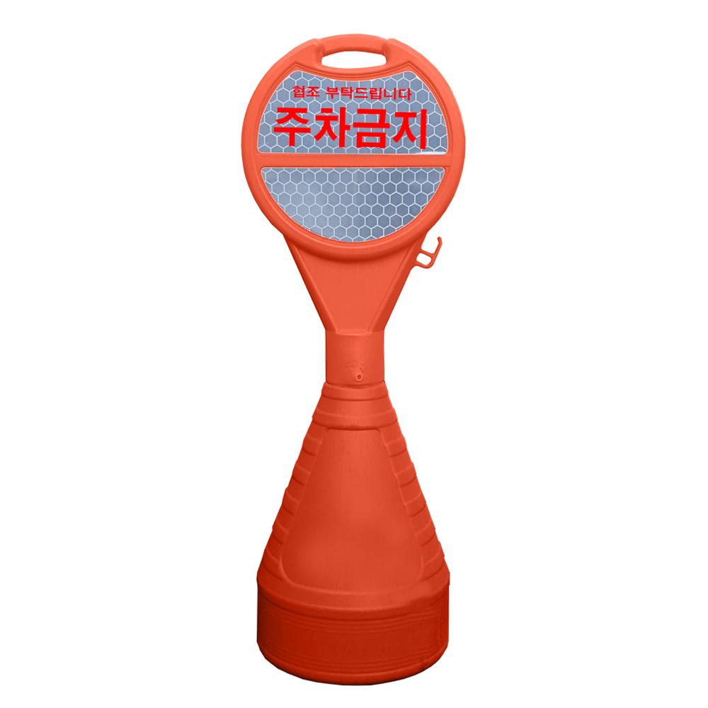 동광세이프티 원형오뚜기 반사지 주차금지, 1개