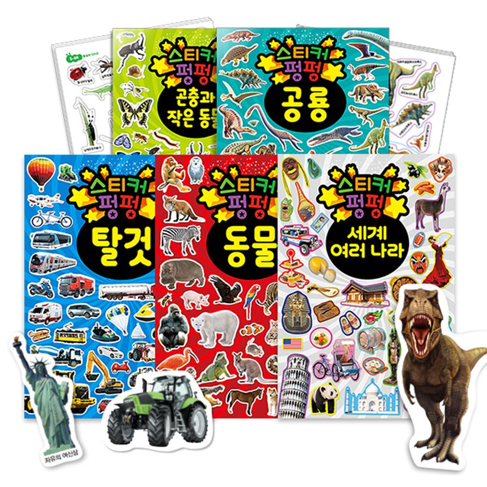스티커펑펑 5권 세트 : 공룡 스티커 + 탈것 스티커 + 곤충과 작은 동물 스티커 + 동물 스티커 + 세계 여러 나라 스티커, 꿈꾸는달팽이