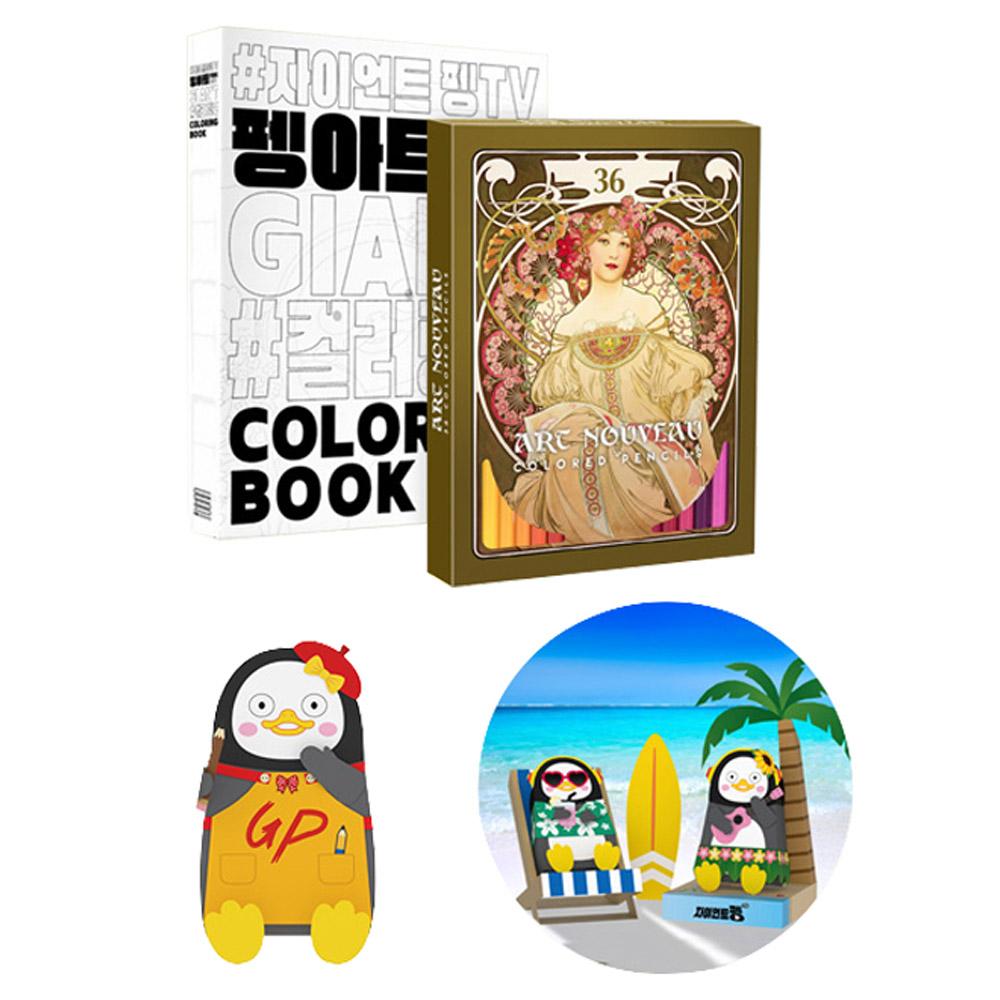 펭수 컬러링북+아르누보 36색 색연필+페이퍼토이 2종, 아르누보