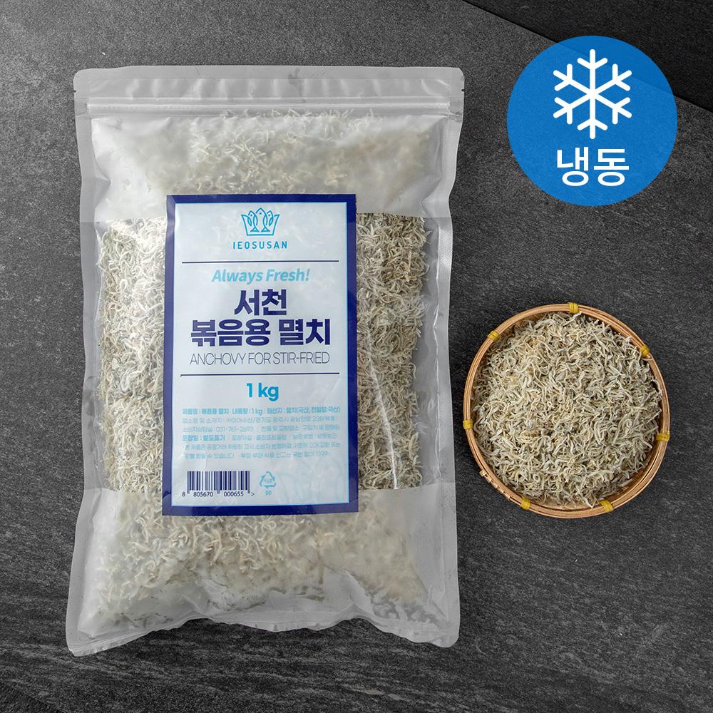 이어수산 서천 볶음용 멸치, 1kg, 1팩