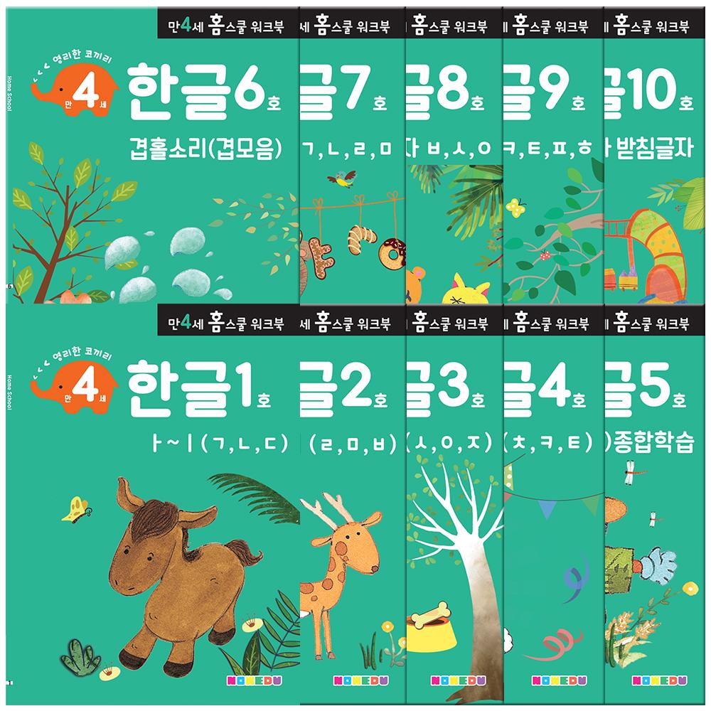 홈스쿨 워크북 만4세 한글 10권세트, 나우에듀