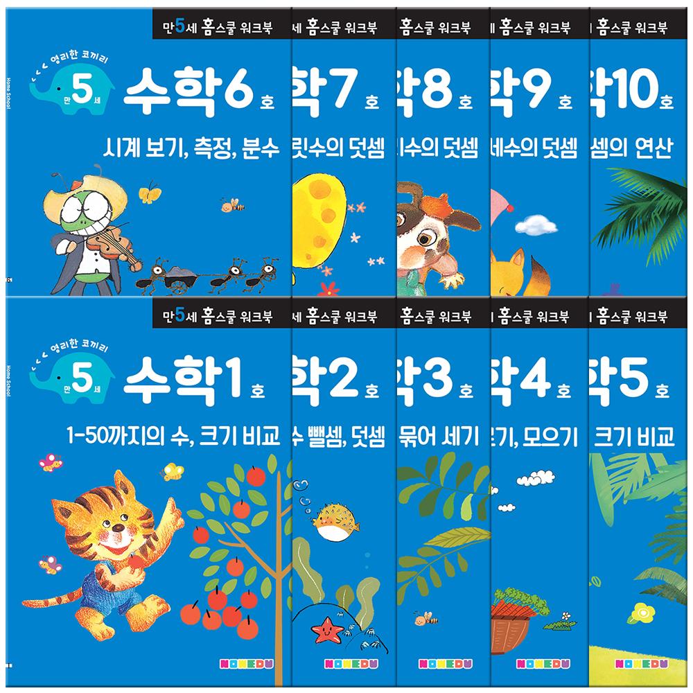 홈스쿨 워크북 만5세 수학 10권 세트, 나우에듀