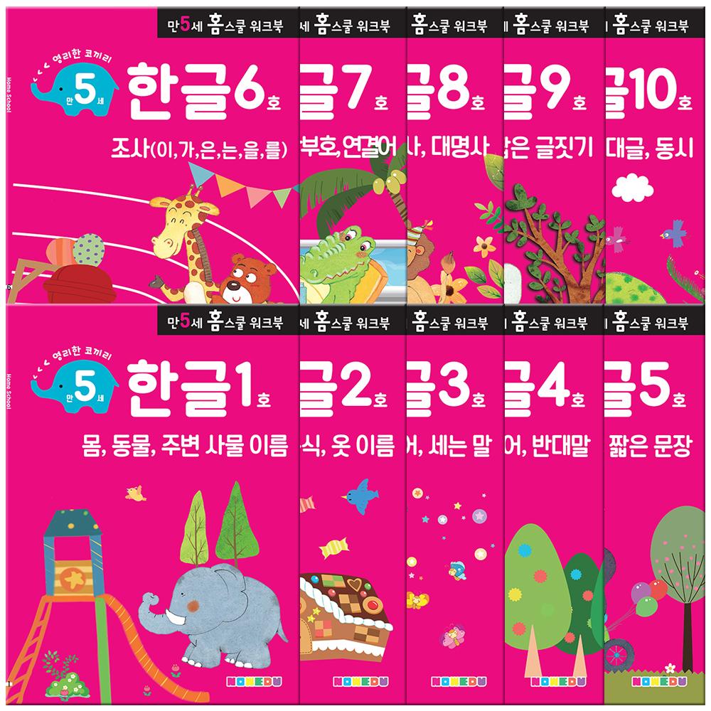 홈스쿨 워크북 만5세 한글 10권세트, 나우에듀