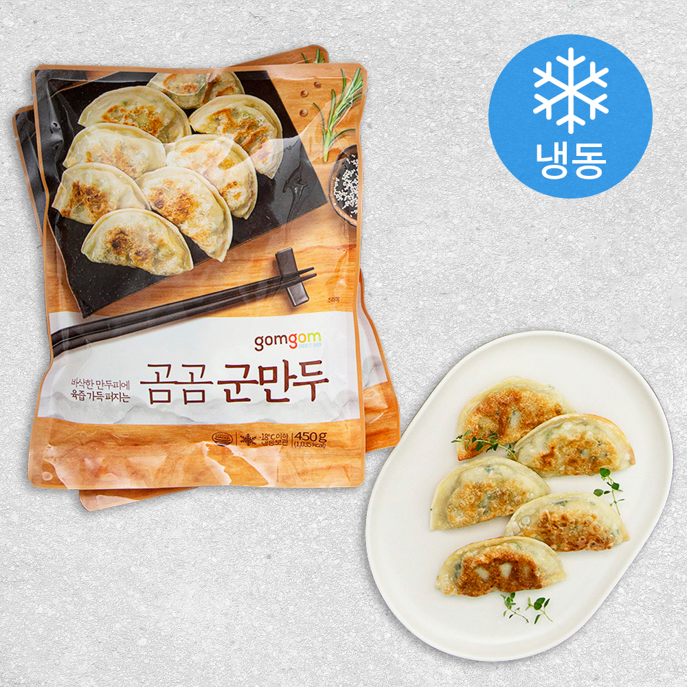 곰곰 육즙가득 군만두 (냉동), 450g, 2개
