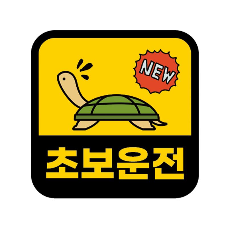 카마존 초보운전 반사 자석 스티커 정사각형타입, 거북이, 1개