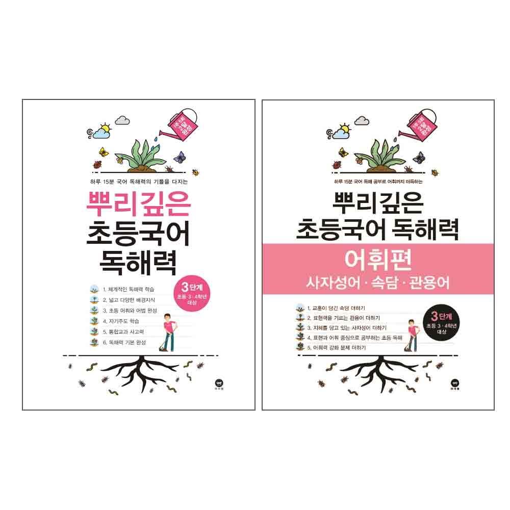 [초등국어] 뿌리깊은 초등국어 독해력 3단계 + 어휘편 3단계 전2권, 마더텅 - 랭킹4위 (17820원)