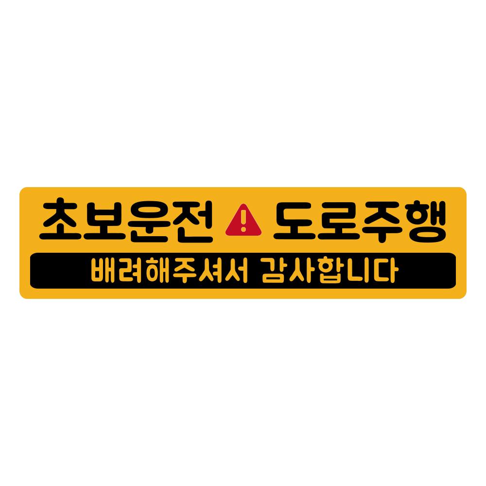 자석 초보운전 스티커 긴사각형 차량용 스티커 4 도로주행 노랑반사, 노랑, 1개 (POP 5293980099)