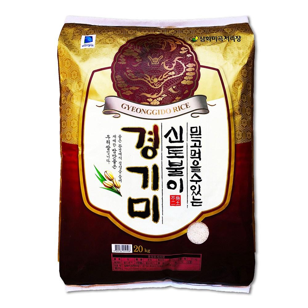 삼화미곡처리장 신토불이 경기미 햅쌀, 20kg, 1개
