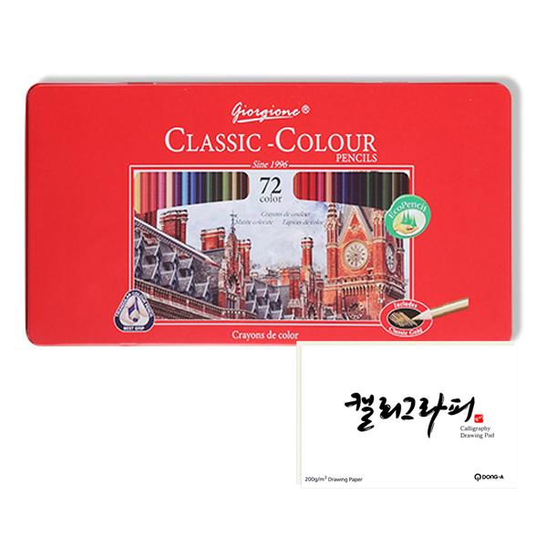 조르조네 클래식 삼각 그립 유성 색연필 + 캘리그라피 패드, 72색