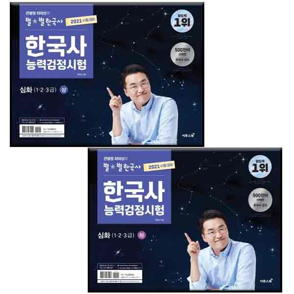 [도서/음반/DVD] 2021 큰별쌤 최태성의 별별한국사 한국사능력검정시험 심화 1·2·3급 상 + 하 세트 전2권, 이투스북 - 랭킹57위 (26100원)