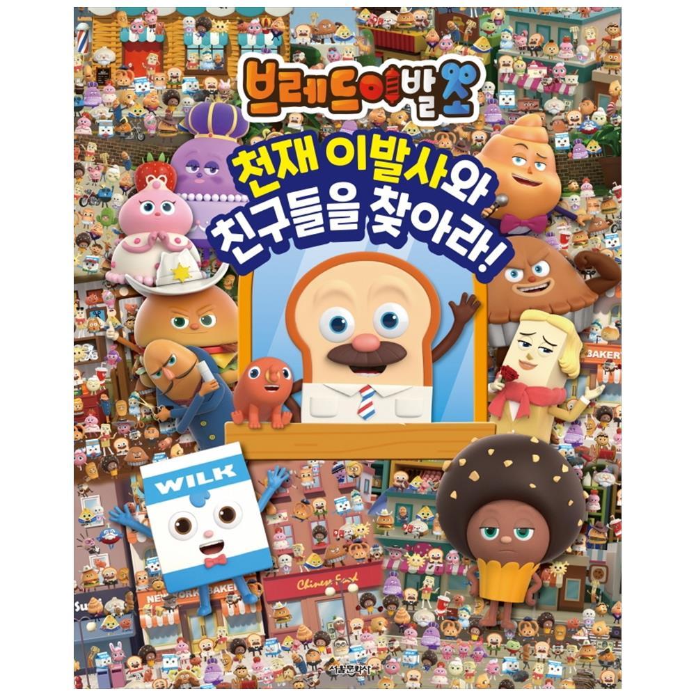 브레드이발소 천재 이발사와 친구들을 찾아라!, 서울문화사