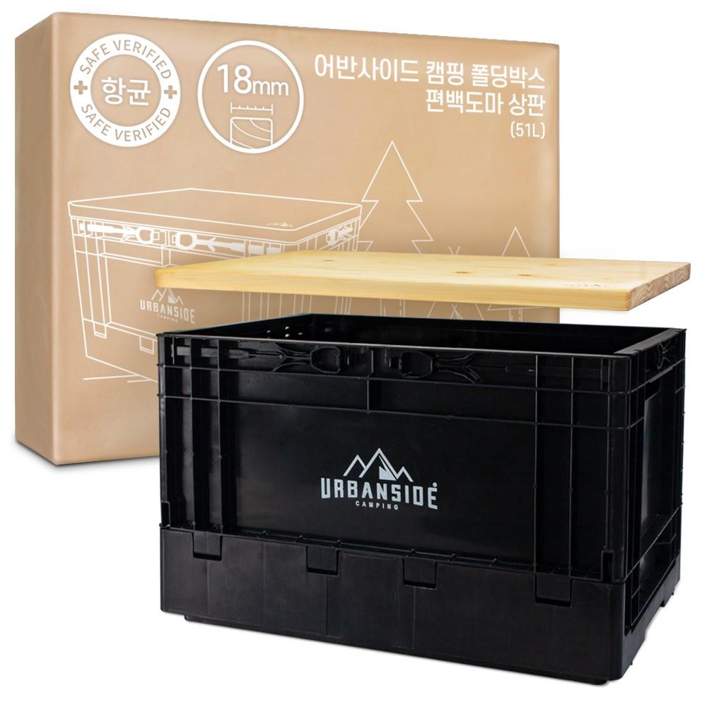 어반사이드 편백도마 상판 18mm + 캠핑 폴딩박스 테이블, 블랙(폴딩박스)