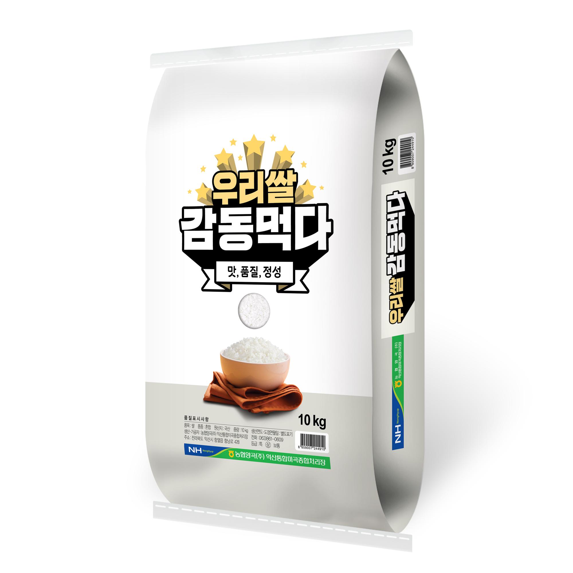 [Gold box] 농협 2020년 우리쌀 감동먹다 백미(상등급), 1개, 10kg - 랭킹9위 (29890원)
