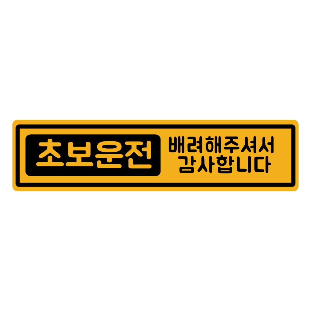 자석 초보운전 스티커 긴사각형 차량용 스티커 2 초보큐브 노랑반사, 노랑, 1개 (POP 5293979577)