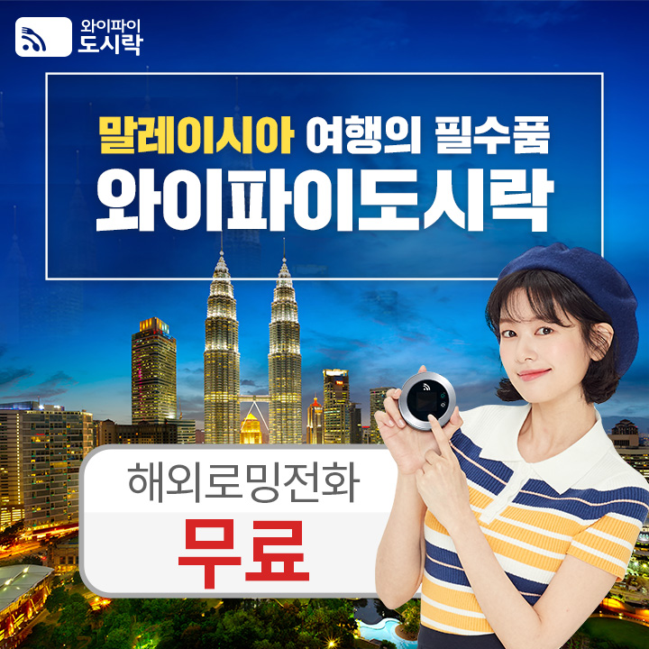 [동남아] 말레이시아 포켓 와이파이 도시락