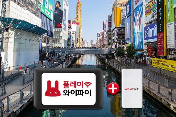 [아시아] 일본 포켓와이파이 4G LTE 플레이와이파이 대여