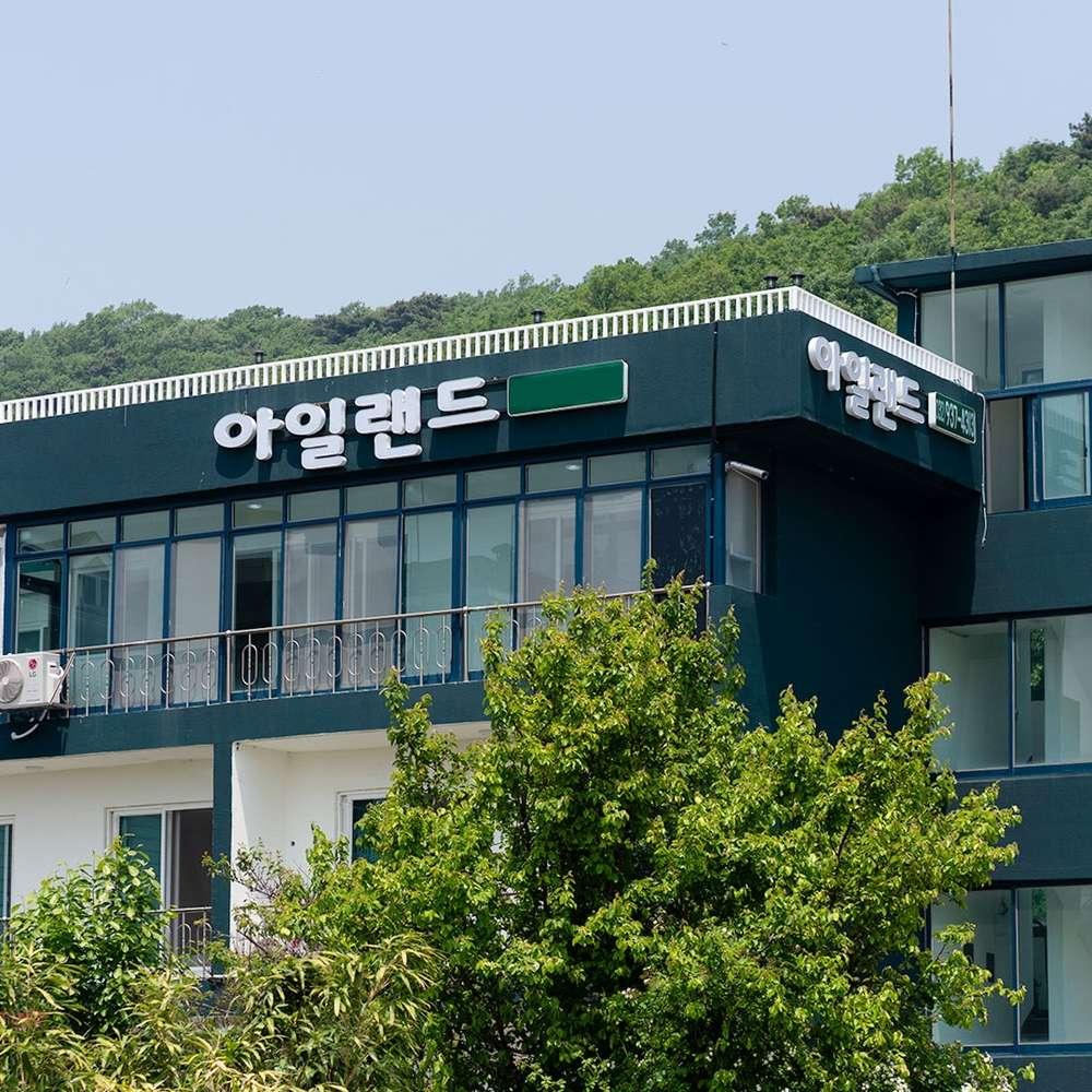 [강화군] 동막아일랜드펜션