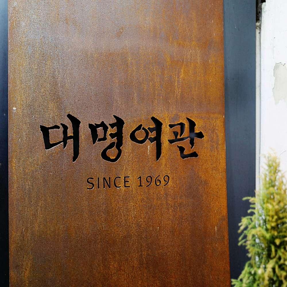 [전주시 완산구] 대명여관