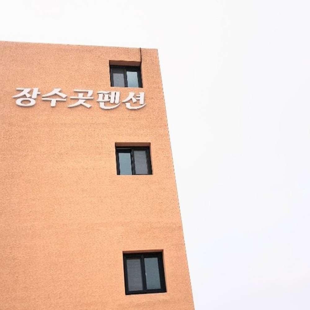 [제주시] 제주장수곳펜션
