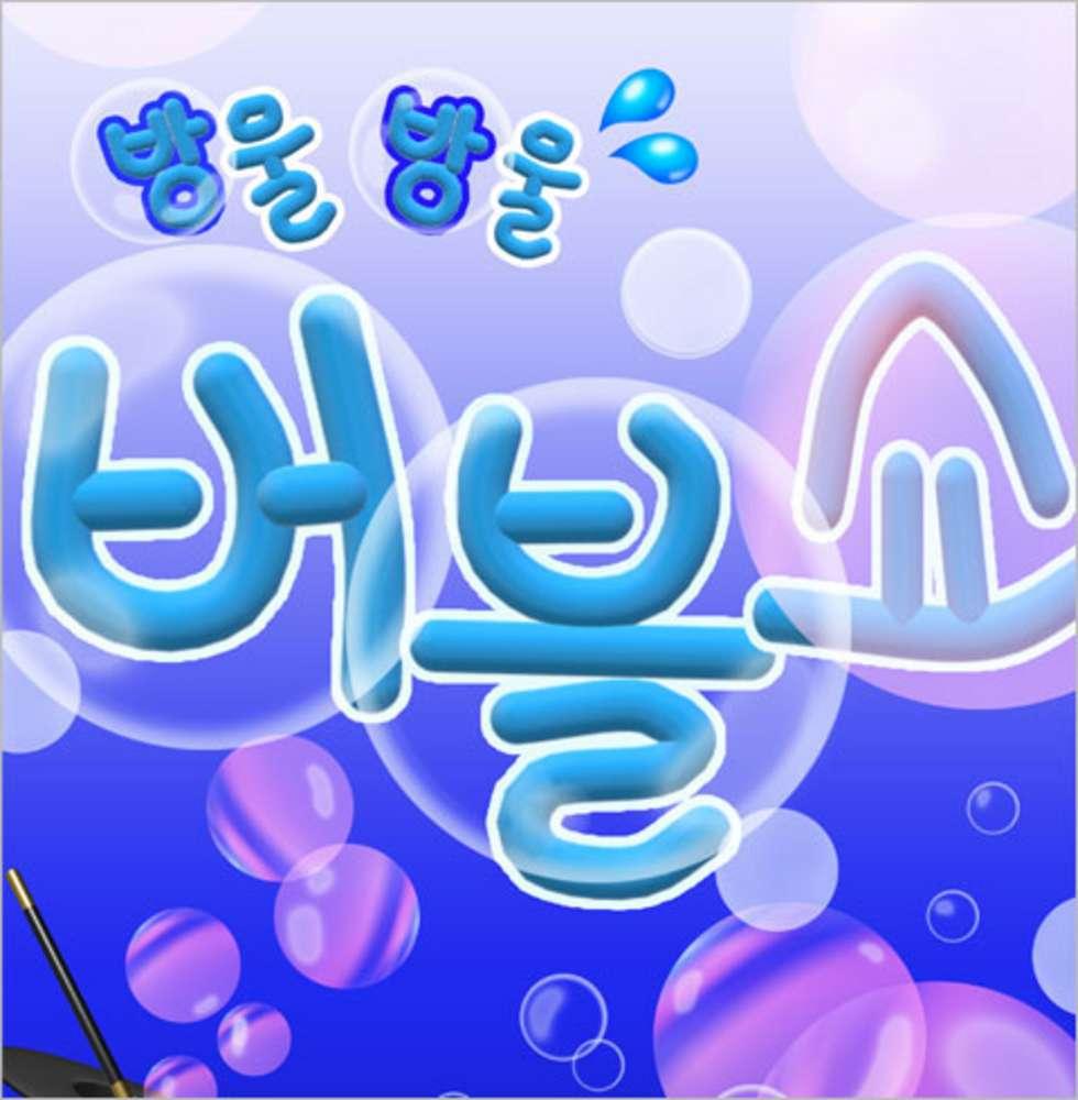 [부산] [부산/공연] 방울방울 버블쇼
