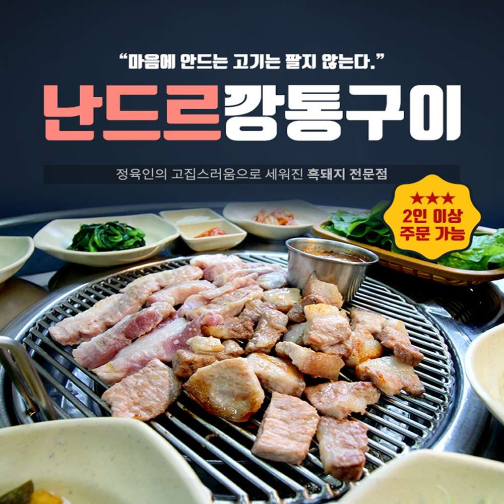 [서귀서부] |제주|난드르깡통구이_본점+혜택몰빵