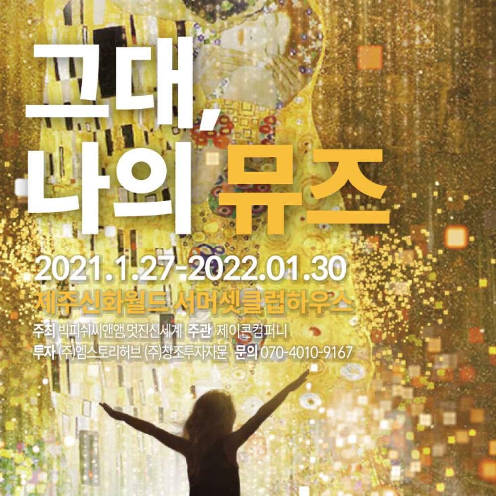 [서귀서부] |제주|그대나의뮤즈 얼리버드 티켓+혜택몰빵|신화월드|미디어아트
