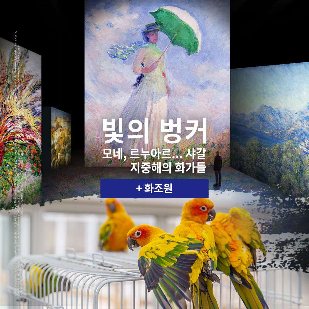 [제주서부,서귀동부] 빛의벙커+화조원 입장권