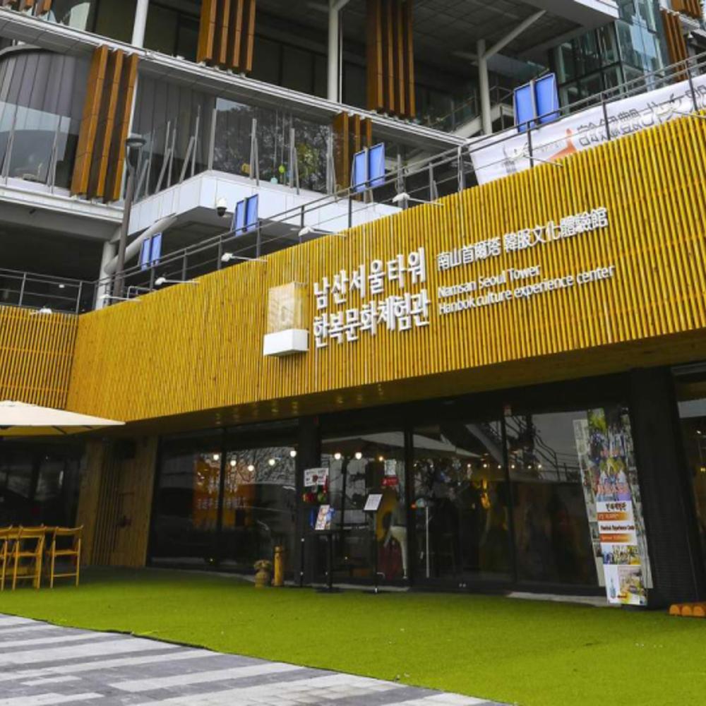 [서울]  서울  N서울타워 한복문화 체험 골드