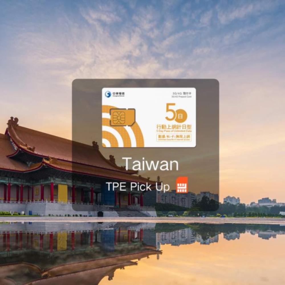 [대만] |타이페이| 4G SIM 카드 5일   & 전화 및 문자 메세지 TWD50