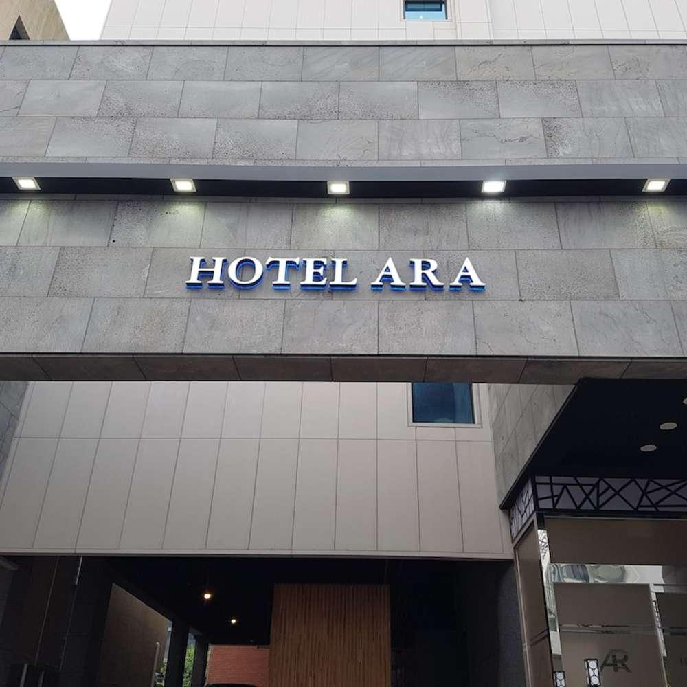 [부산광역시] 아라 호텔