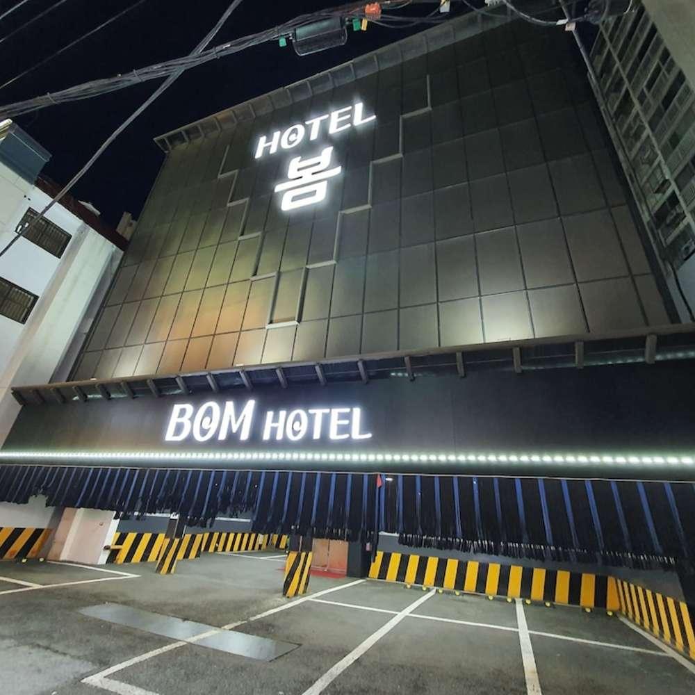 [부산광역시] 호텔 봄