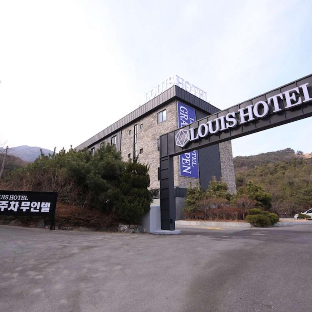 [울산광역시] 루이스 호텔