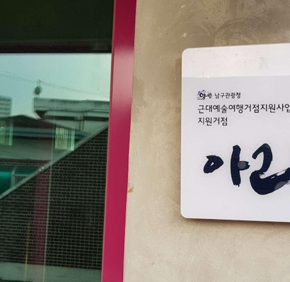 [광주광역시] 아리네 게스트하우스